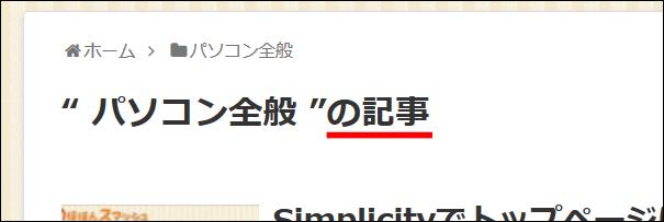 simplicity-kensaku-kekka-kakko5
