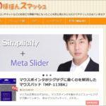 Simplicityでトップページにスライドショーを入れる手順(Meta Slider使用)