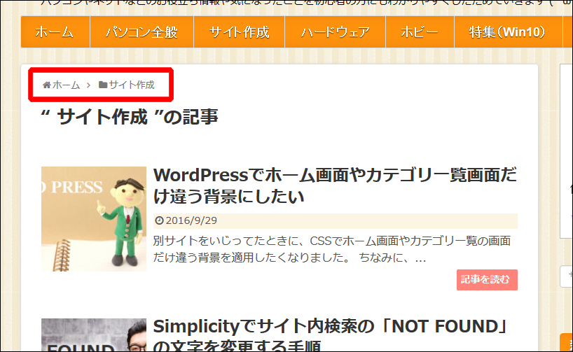 wordpress-category-breadcrumb-none1
