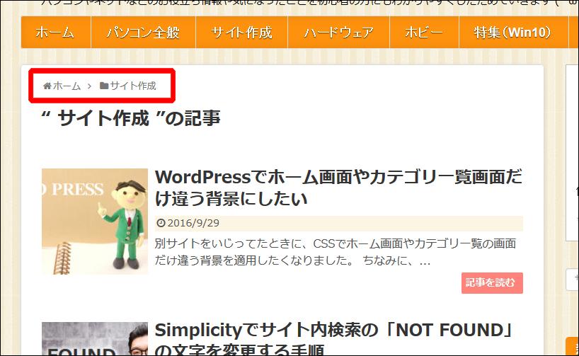 wordpress-category-breadcrumb-none1