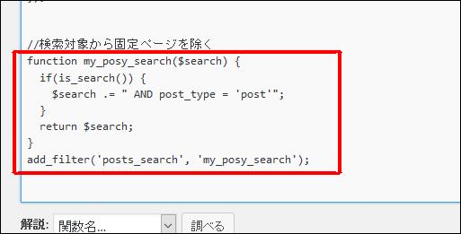 wordpress-kotei-page-nozoku3