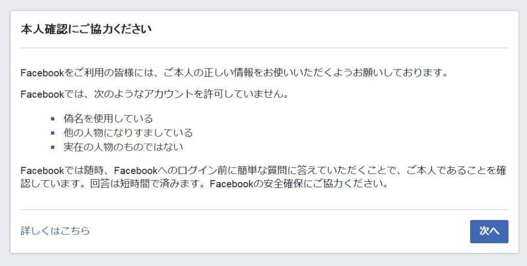 facebook-identification1