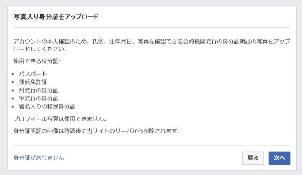 facebook-identification2