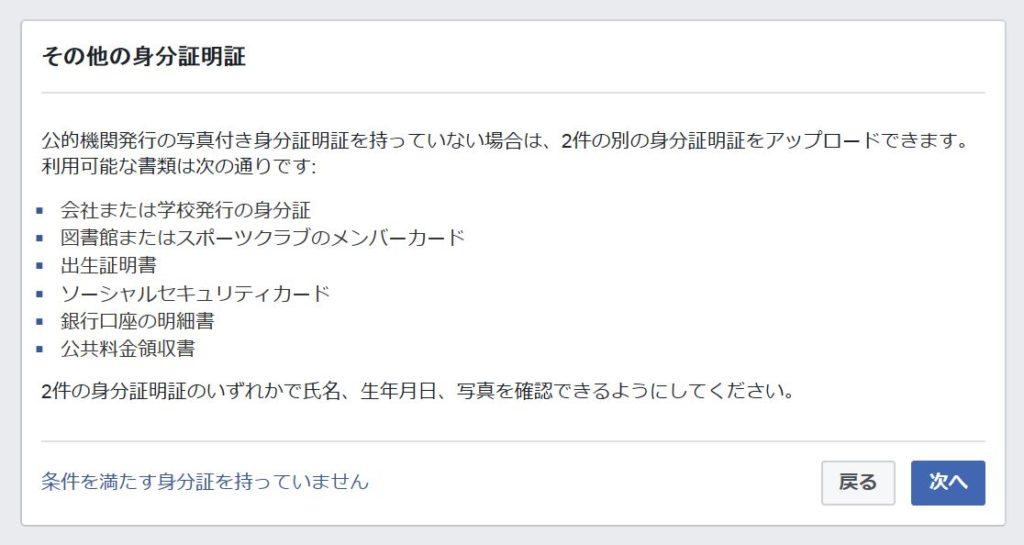 facebook-identification3