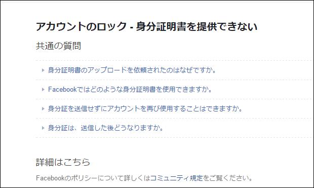 facebook-identification4