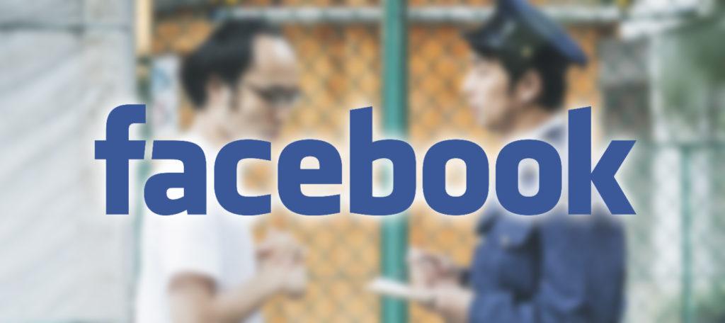 facebook-identification0