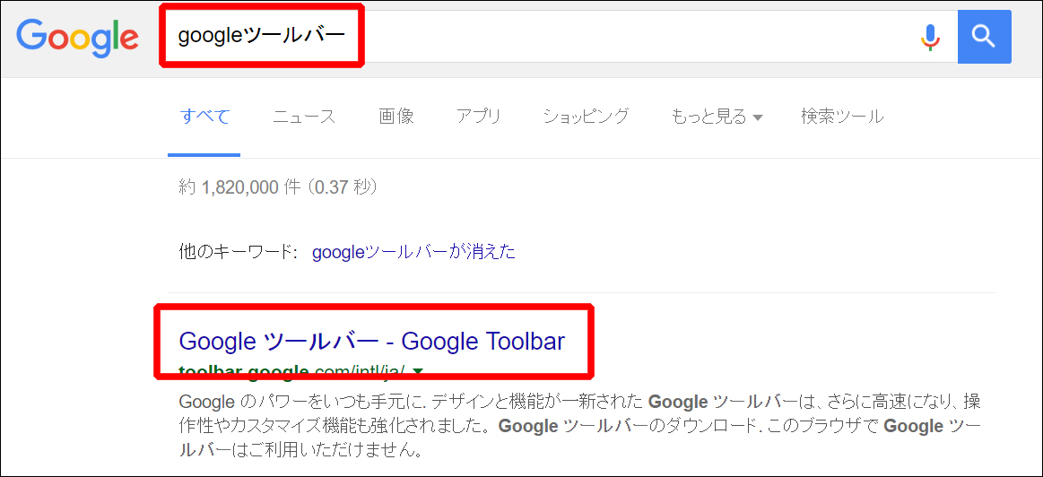 google-toolbar-download1
