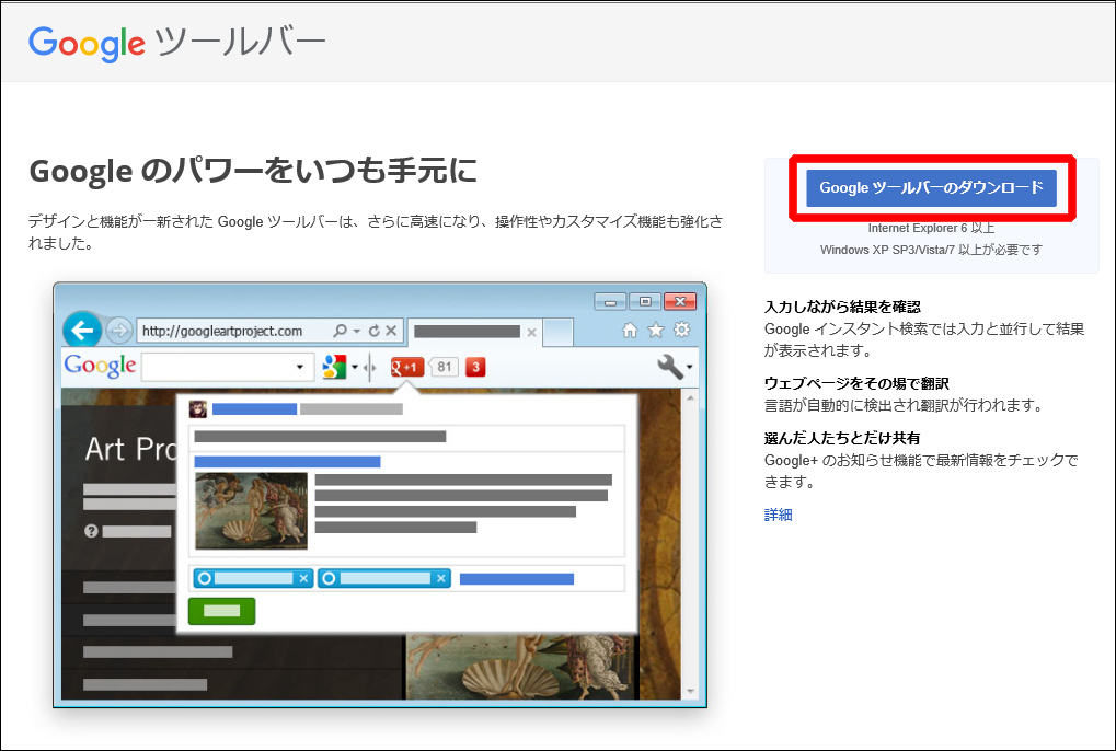 google-toolbar-download2