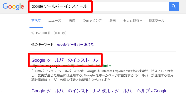google-toolbar-download3