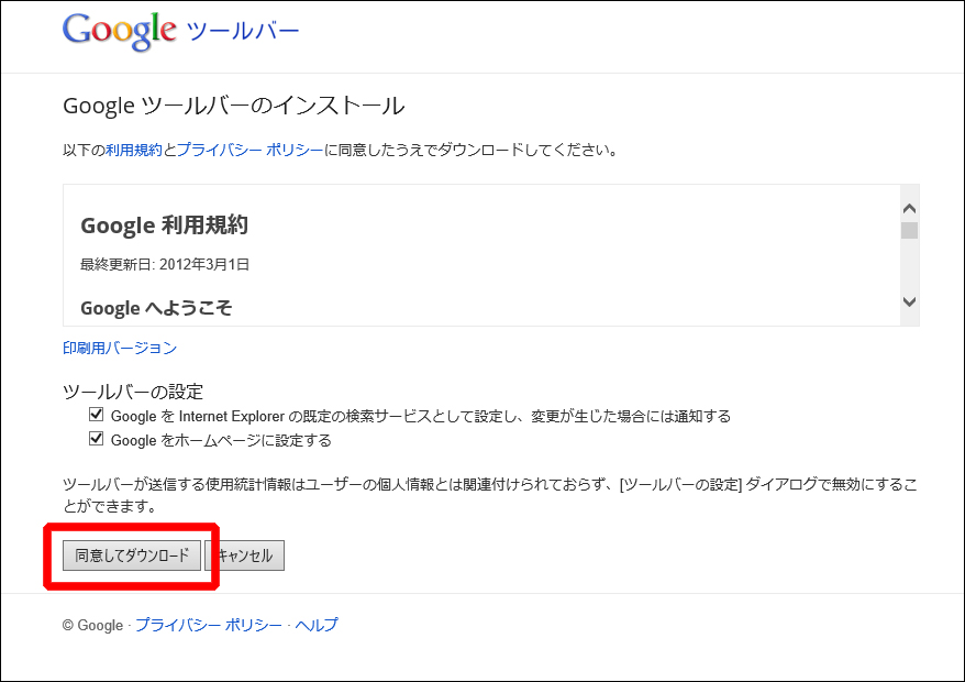 google-toolbar-download4