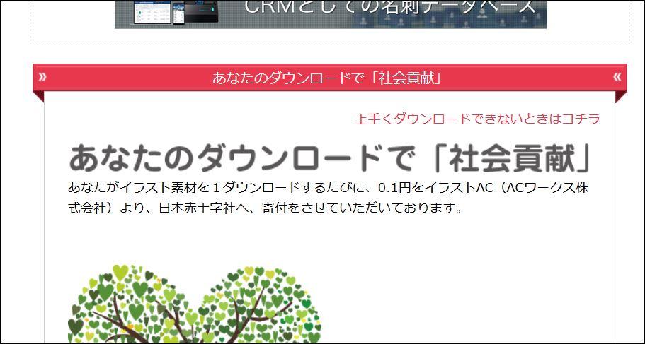 イラストACのダウンロードが終わった後の画面