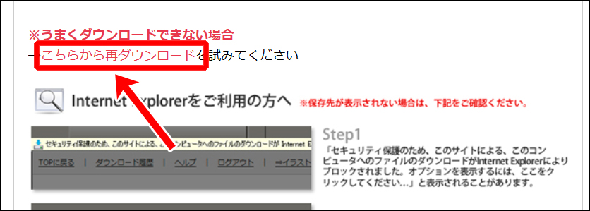 illustac-download-failure-8