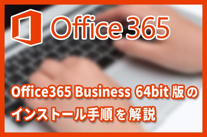 Office365 Business の64bit版のインストール手順を解説