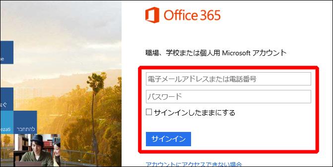 Office365のサイトのログイン画面