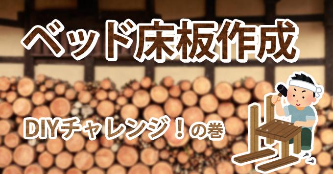 sunoko-bed-top