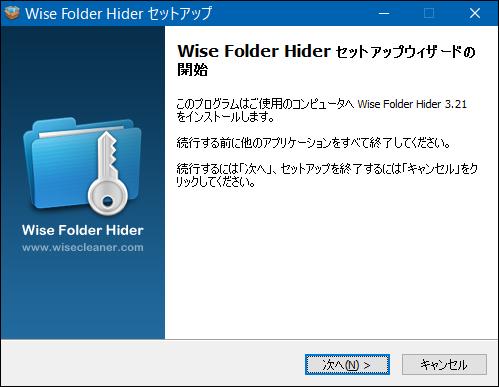 Wise Folder Hiderのインストール画面