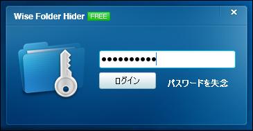 Wise Folder Hiderのパスワード設定画面