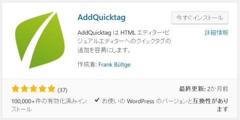 AddQuicktagのロゴ