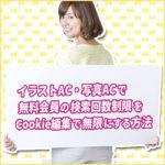 イラストAC・写真ACで無料会員の検索回数制限をCookie編集で無限にする方法