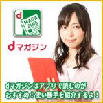 「dマガジン」はアプリで読むのがおすすめ!使い勝手を紹介するよ!