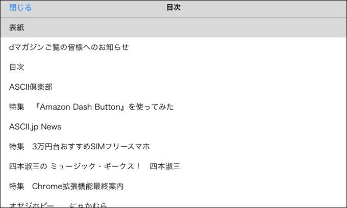 dマガジンアプリの目次の画面