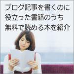 ブログ記事を書くのに役立った書籍のうち『無料』で読める本を紹介する