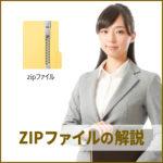 「ZIPファイルとはなに?」という方のために用途や目的を丁寧に解説