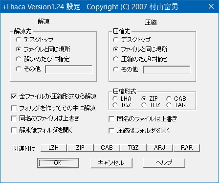 +Lhacaデラックス版の初期設定の変更後の画面