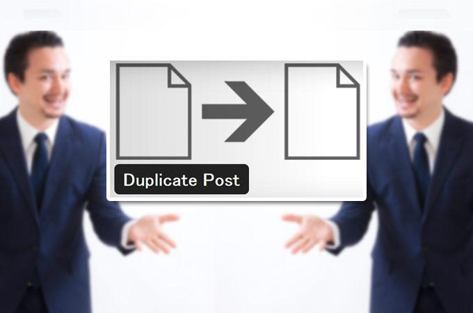 記事を複製するプラグイン「Duplicate Post」