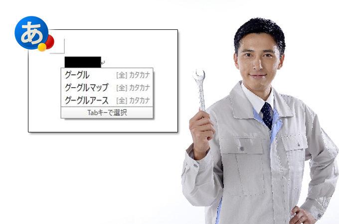 WordをGoogle日本語入力で入力すると黒くなるのを直す手順