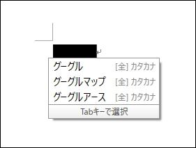 google日本語入力が黒い