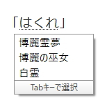 Google 日本語入力の変換画面