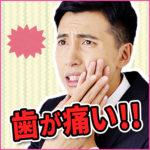 歯医者で歯石を取ったら歯が痛くなった!!→治ったまでの経緯