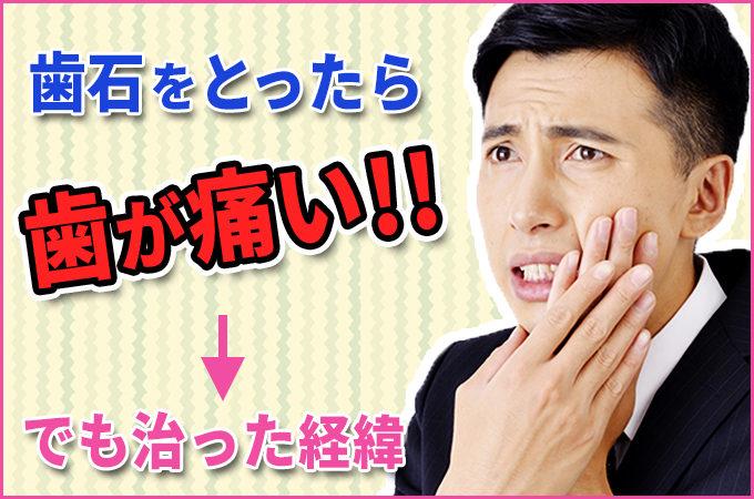 歯医者で歯石を取ったら歯が痛くなった!!→治るまでの経緯