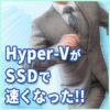 Hyper-Vの挙動が遅いのでSSDに変えたらメチャクチャ速くなった件