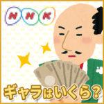NHKの出演料(ギャラ)はいくら?大河ドラマを例に調べてみた