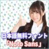 資料作成にも超オススメ!日本語無料フォント「Noto Sans」を解説!