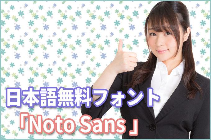 資料作成全般にオススメ!日本語無料フォント「Noto Sans」を解説!