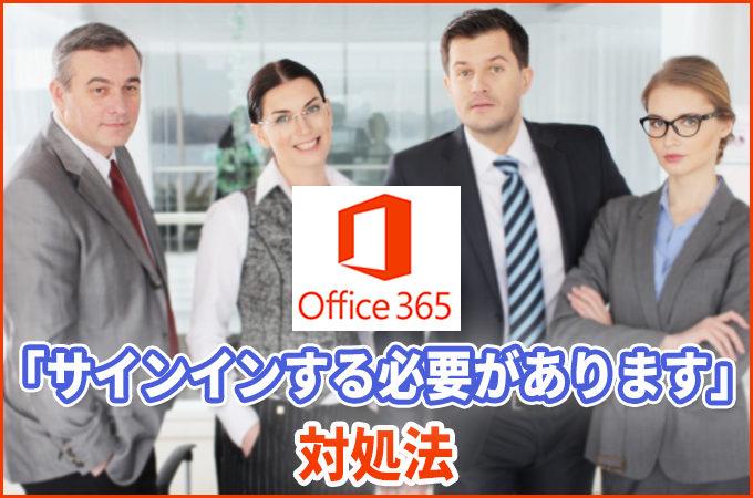 Office365で「サインインする必要があります」と表示された場合の対処法