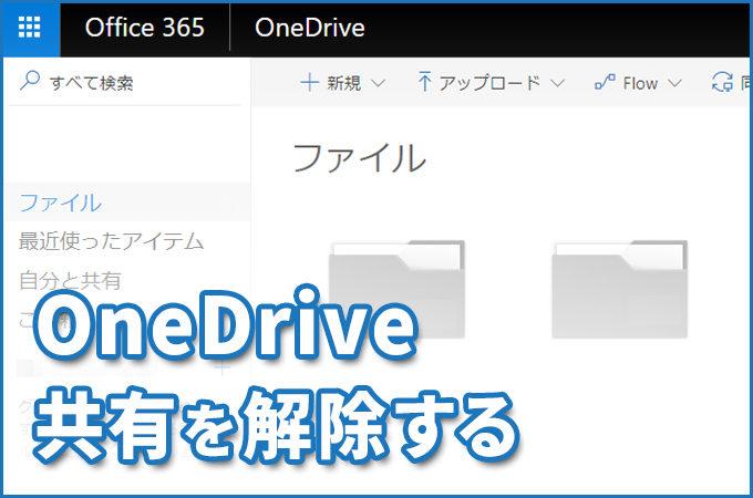 OneDriveの共有を解除する方法