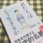 【レビュー】「君たちはどう生きるか」は子供に読ませたい本だった