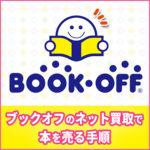 スマホで楽々!ブックオフのネット買取で本を売る手順を完全解説!