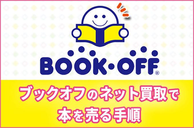 スマホで楽々!ブックオフのネット買取で本を売る手順を解説!
