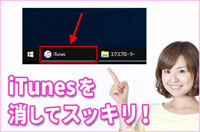 「iTunes」を再生中にタスクバーから消して非表示にする