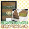 お配りギフトにも◎!京都土産の『エスプレッ茶』が超オススメ!