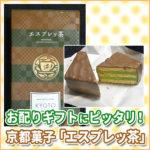【個人レビュー】京都土産『エスプレッ茶』はお配りギフトに超オススメ!