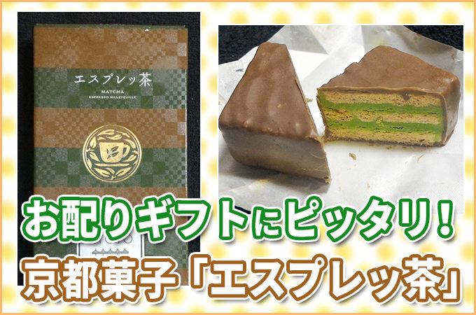 お配りギフトにも◎!京都土産『エスプレッ茶』が超オススメ!