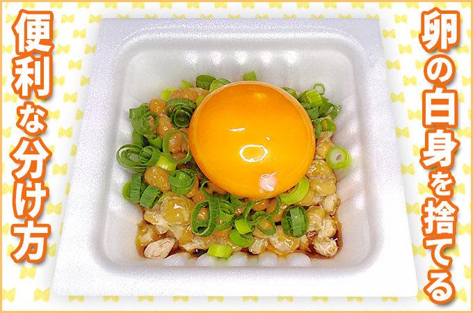 【超かんたん!!】卵の白身を何も汚さずに捨てる便利な分け方