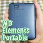 【レビュー】「WD Elements Portable」が遂に3台目購入!使い方を紹介!