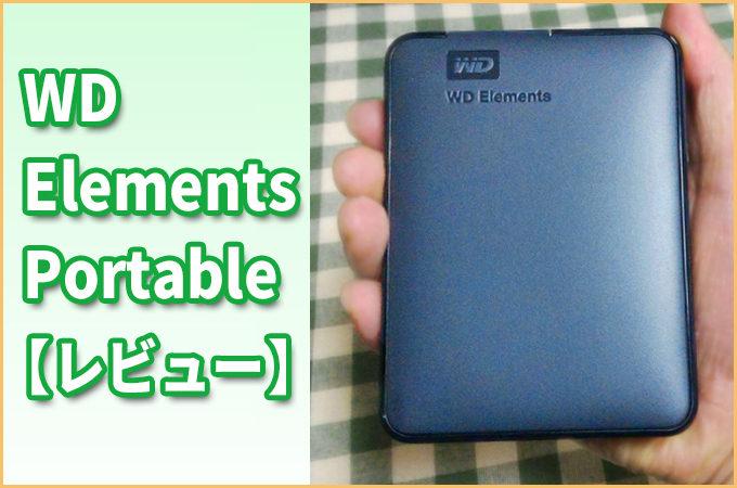 【レビュー】「WD Elements Portable」3台目を購入!使い方も紹介しちゃうよ!